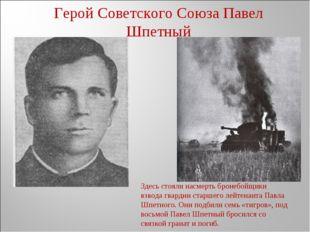 Герой Советского Союза Павел Шпетный Здесь стояли насмерть бронебойщики взвод