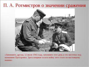 П. А. Ротмистров о значении сражения «Запомните, друзья, 12 июля 1943 года, з