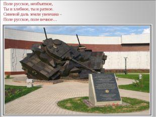 Поле русское, необъятное, Ты и хлебное, ты и ратное. Синевой даль земли увенч