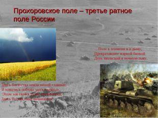 Прохоровское поле – третье ратное поле России Здесь богатства земли нашей гла