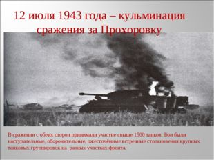 12 июля 1943 года – кульминация сражения за Прохоровку В сражении с обеих сто