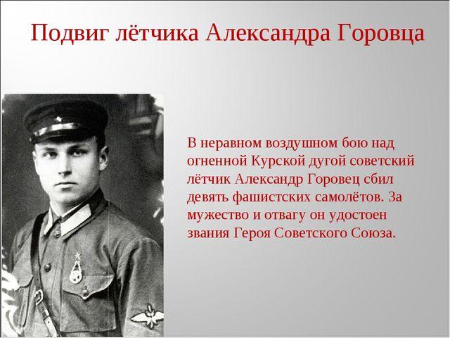 В неравном воздушном бою над огненной Курской дугой советский лётчик Александ...