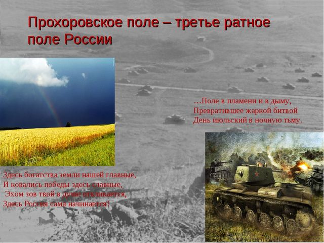 Прохоровское поле – третье ратное поле России Здесь богатства земли нашей гла...