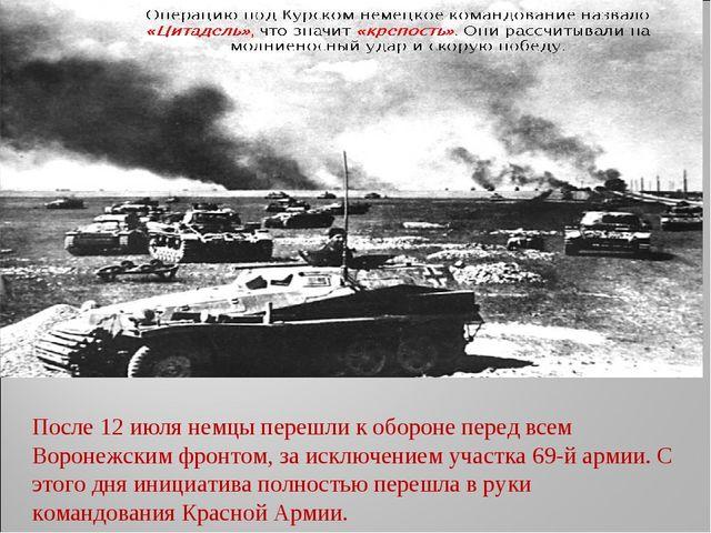 После 12 июля немцы перешли к обороне перед всем Воронежским фронтом, за искл...