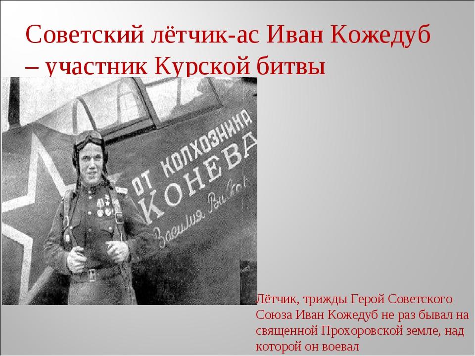 Советский лётчик-ас Иван Кожедуб – участник Курской битвы Лётчик, трижды Геро...