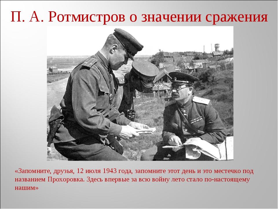 П. А. Ротмистров о значении сражения «Запомните, друзья, 12 июля 1943 года, з...