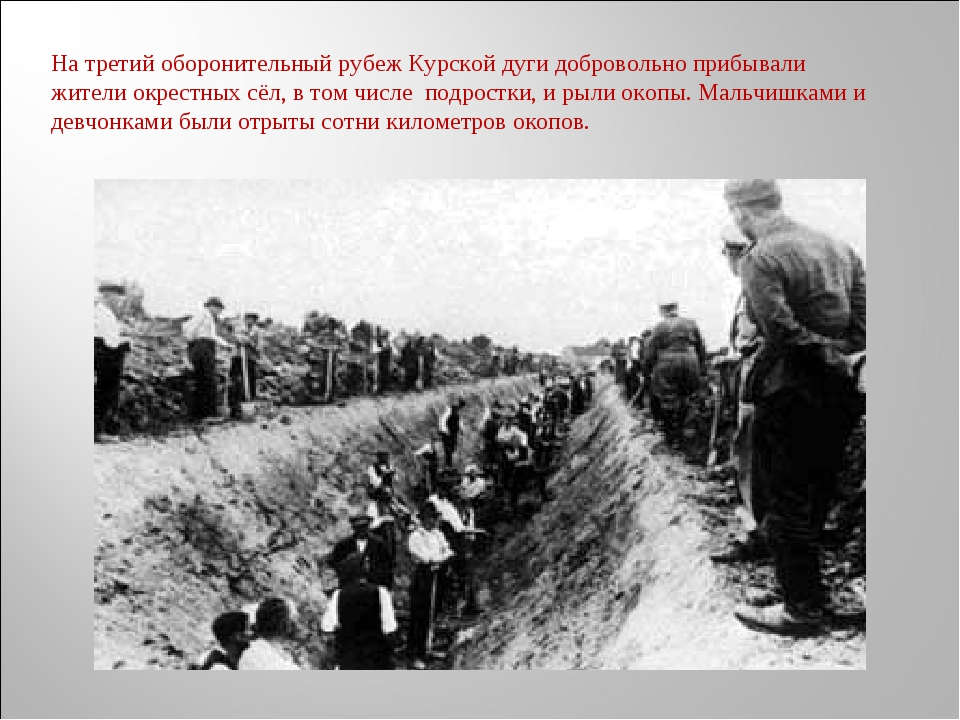 На третий оборонительный рубеж Курской дуги добровольно прибывали жители окре...