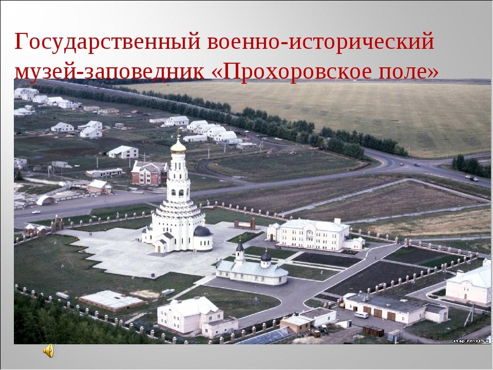 Государственный военно-исторический музей-заповедник «Прохоровское поле»