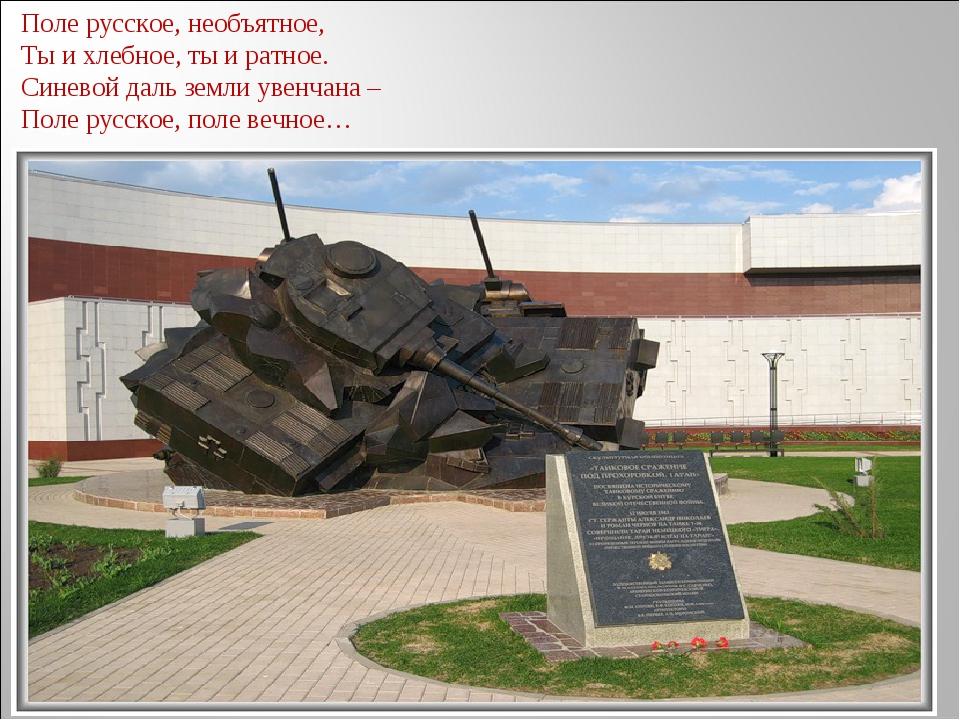 Поле русское, необъятное, Ты и хлебное, ты и ратное. Синевой даль земли увенч...