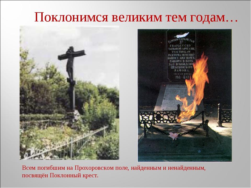 Поклонимся великим тем годам… Всем погибшим на Прохоровском поле, найденным и...