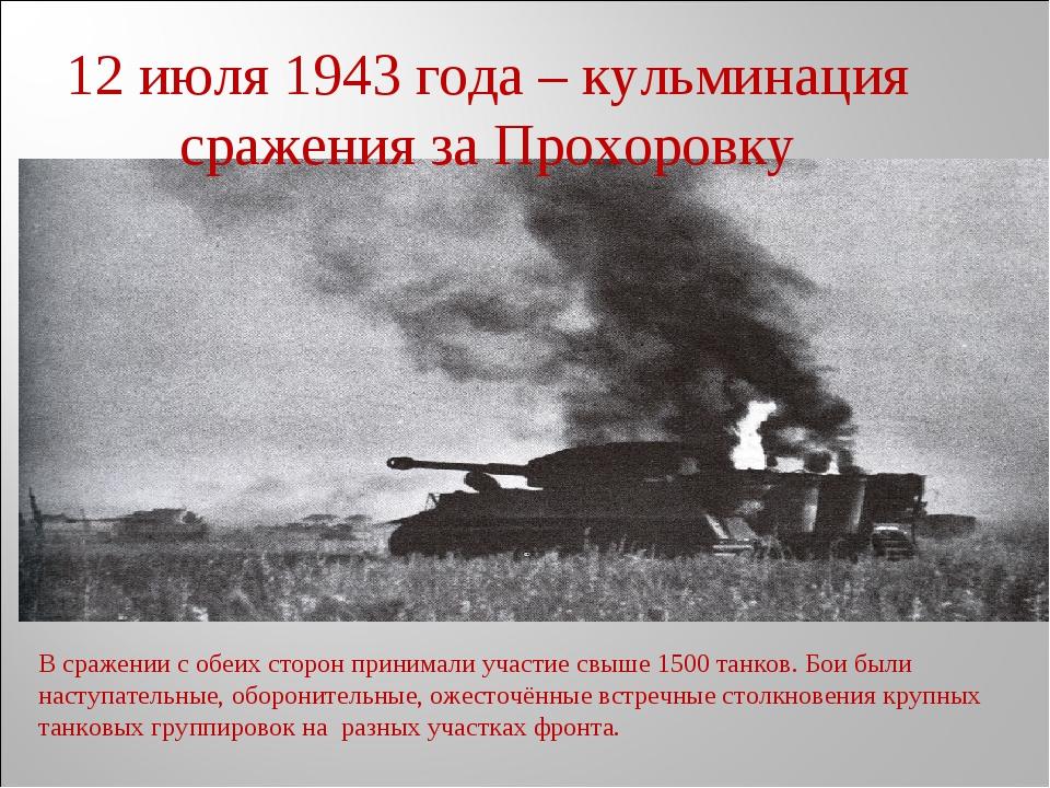 12 июля 1943 года – кульминация сражения за Прохоровку В сражении с обеих сто...
