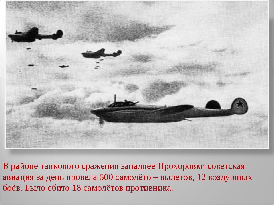В районе танкового сражения западнее Прохоровки советская авиация за день про...