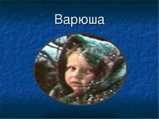 Варюша