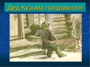 Дед Кузьма поправился