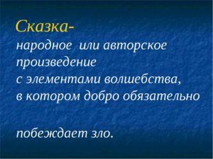 Сказка- народное или авторское произведение с элементами волшебства, в котор