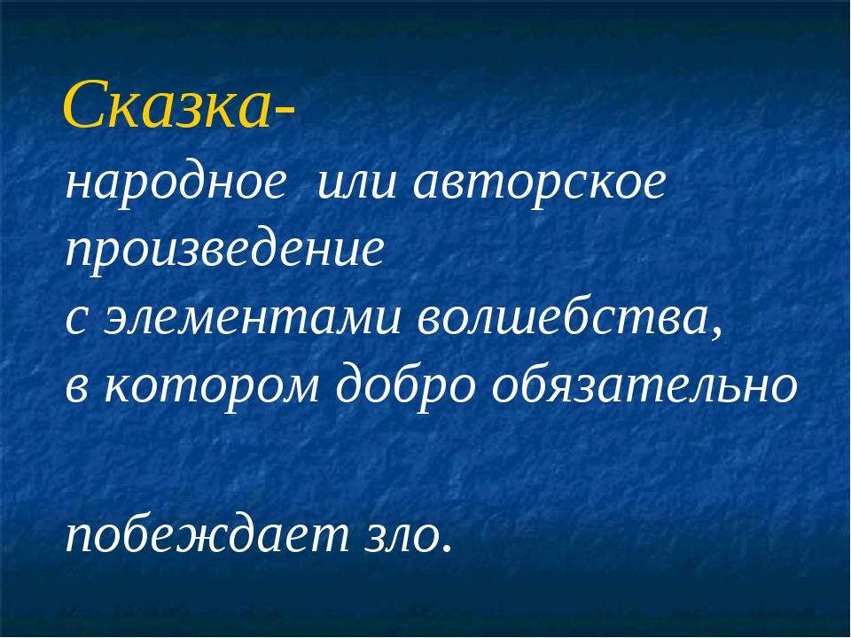 Сказка- народное или авторское произведение с элементами волшебства, в котор...