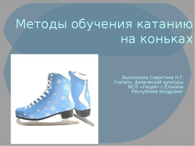 Методы обучения катанию на коньках Выполнила Савостина Н.Г. Учитель физическо...