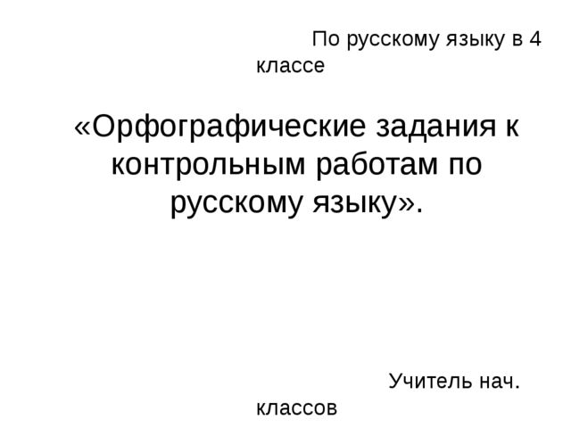 По русскому языку в 4 классе «Орфографические задания к контрольным работам...
