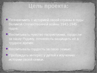 Познакомить с историей своей страны в годы Великой Отечественной войны 1941-1