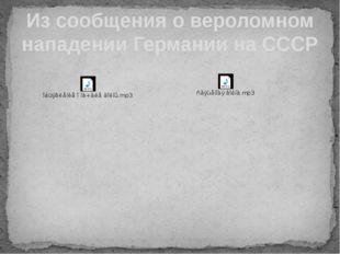 Из сообщения о вероломном нападении Германии на СССР