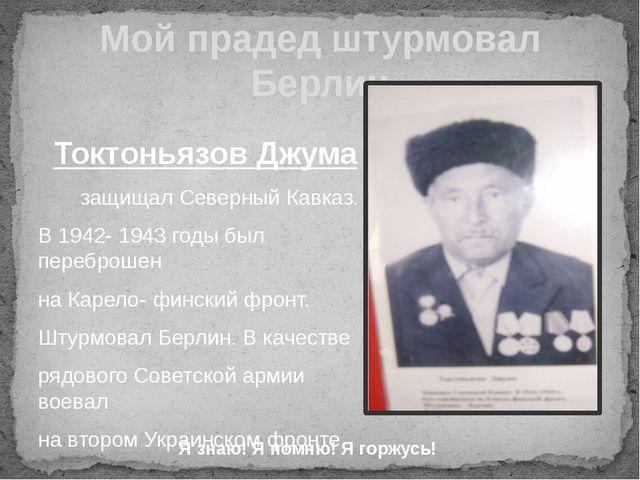 Мой прадед штурмовал Берлин Токтоньязов Джума защищал Северный Кавказ. В 1942...