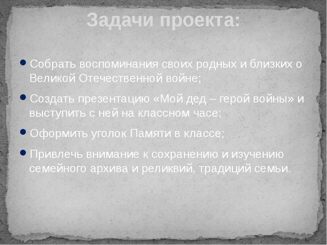 Собрать воспоминания своих родных и близких о Великой Отечественной войне; Со...