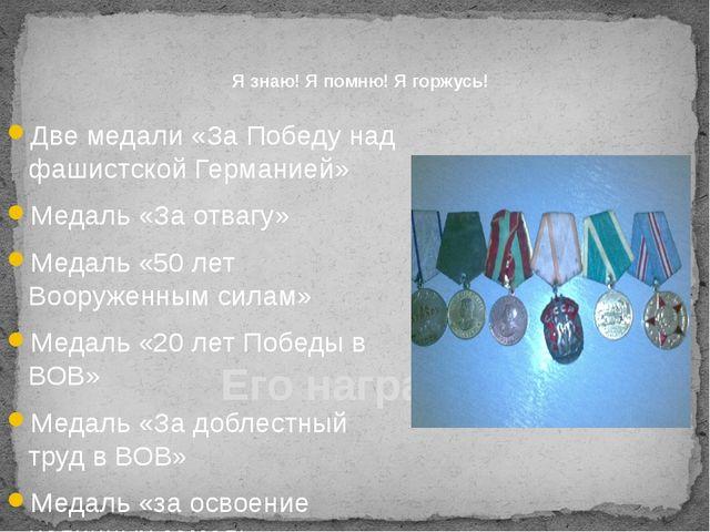 Его награды Две медали «За Победу над фашистской Германией» Медаль «За отваг...