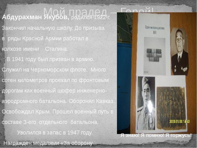 Мой прадед – Герой! Абдурахман Якубов, родился 1922 г. Закончил начальную шко...