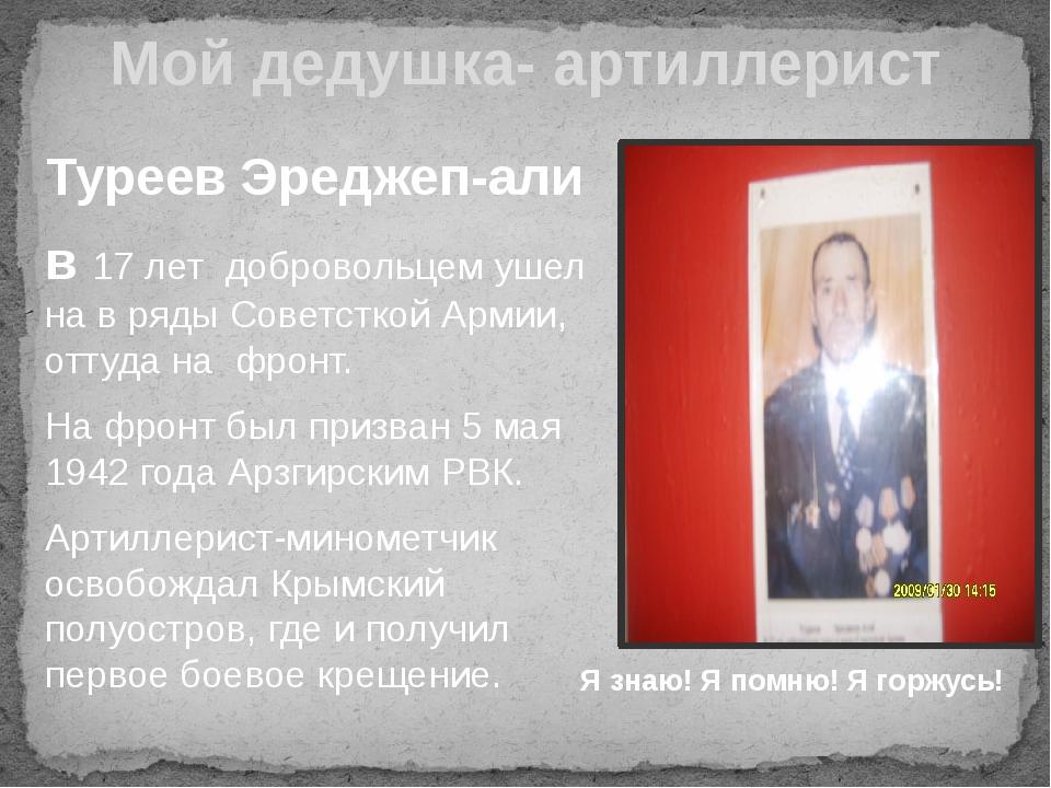 Мой дедушка- артиллерист Туреев Эреджеп-али в 17 лет добровольцем ушел на в р...