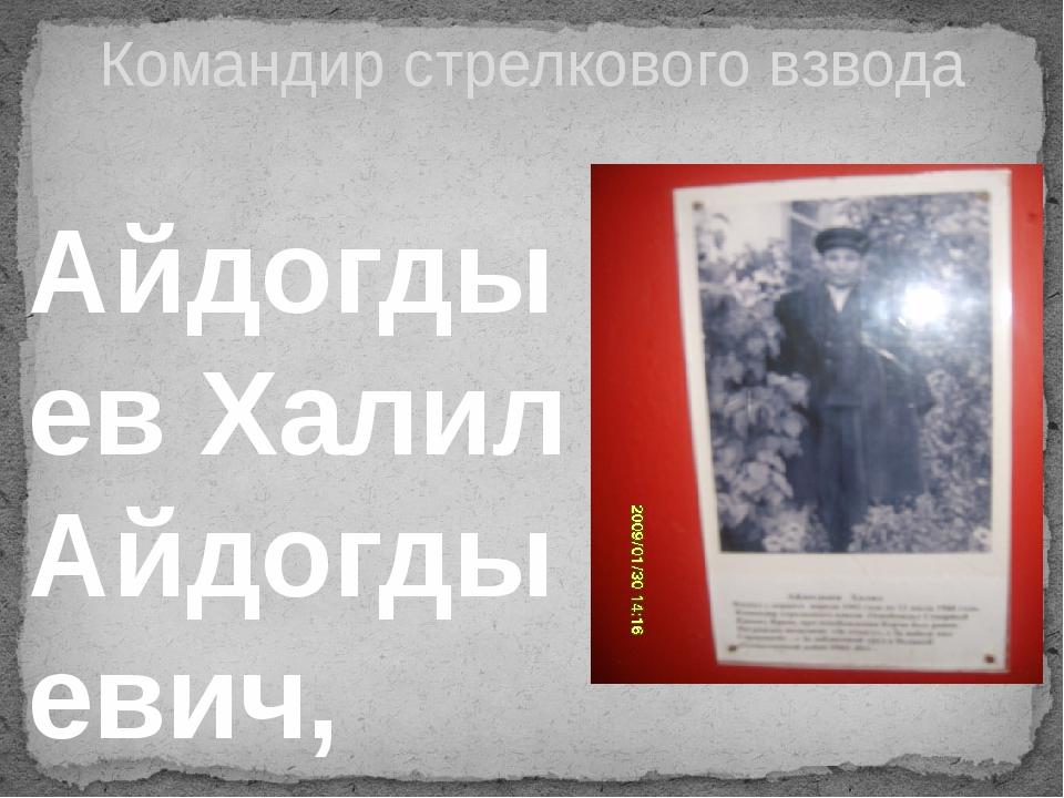 Командир стрелкового взвода Айдогдыев Халил Айдогдыевич, родился 15 марта 191...