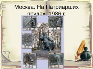 Москва. На Патриарших прудах. 1986 г.