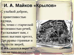 И. А. Майков «Крылов» С улыбкой доброю, с приветливостью взгляда, Он, точно с