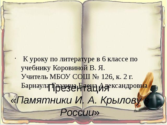 Презентация «Памятники И. А. Крылову в России» К уроку по литературе в 6 клас...