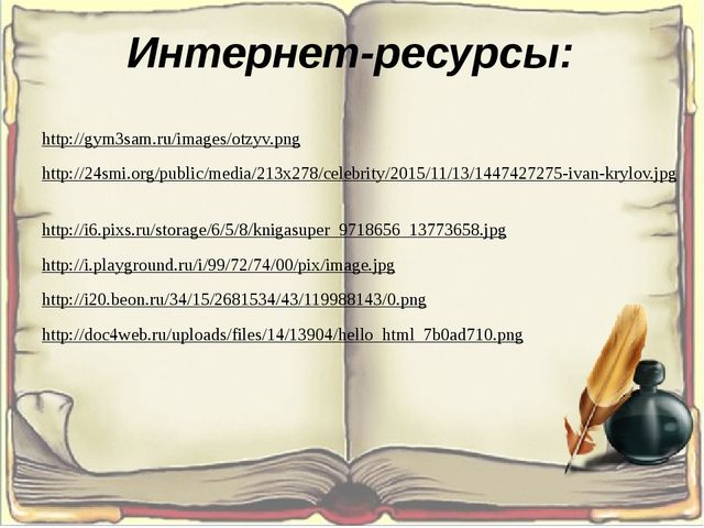 Интернет-ресурсы: http://gym3sam.ru/images/otzyv.png http://24smi.org/public/...