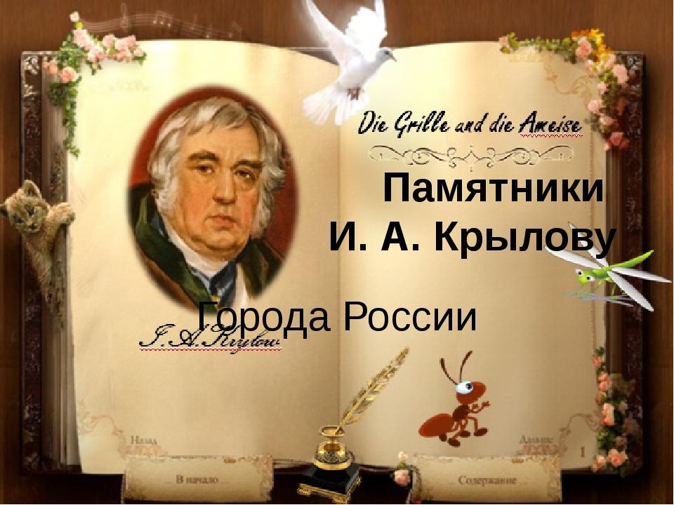 Памятники И. А. Крылову Города России