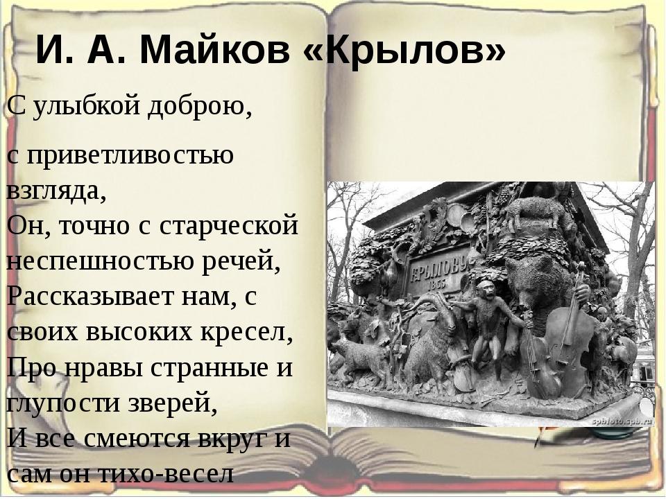 И. А. Майков «Крылов» С улыбкой доброю, с приветливостью взгляда, Он, точно с...