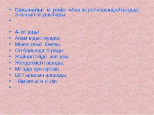 Сахыналық көрініс: «Ана жүрегі»орындайтындар: 3-сынып оқушылары 4- оқушы Апам