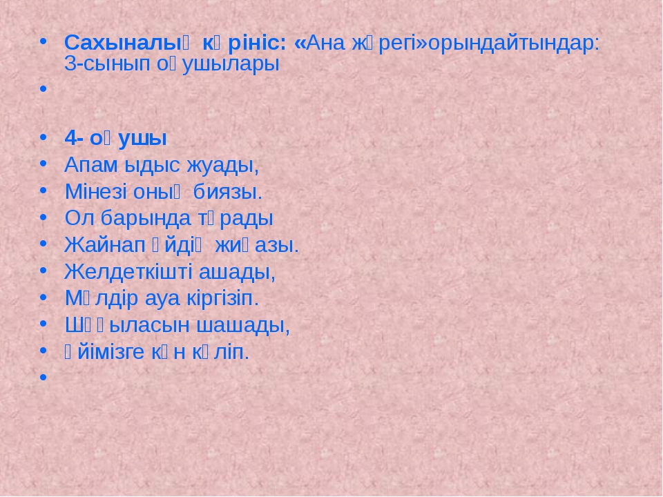 Сахыналық көрініс: «Ана жүрегі»орындайтындар: 3-сынып оқушылары 4- оқушы Апам...