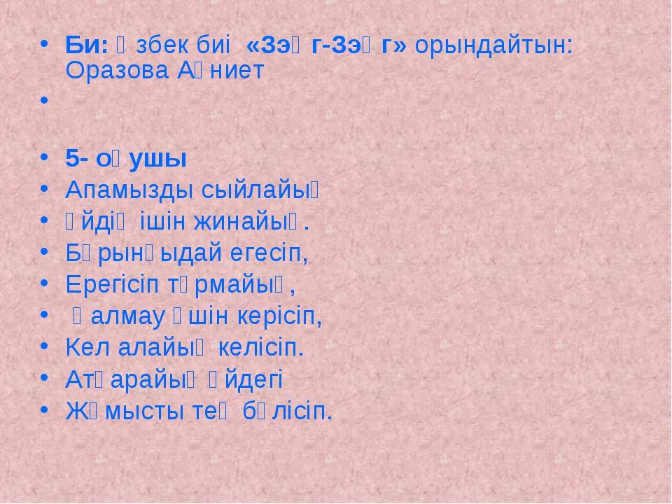 Би: Өзбек биі «Зэңг-Зэңг» орындайтын: Оразова Ақниет 5- оқушы Апамызды сыйлай...