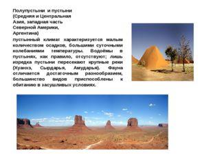 Полупустыни и пустыни (Средняя и Центральная Азия, западная часть Северной Ам