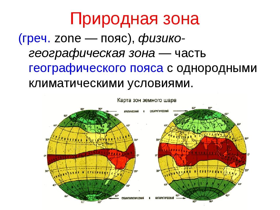 Природная зона (греч. zone— пояс), физико-географическая зона— часть геогра...