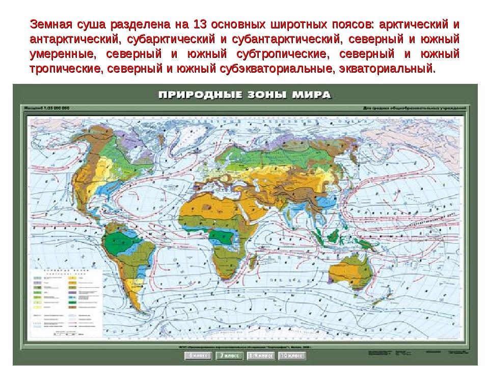 Земная суша разделена на 13 основных широтных поясов: арктический и антарктич...