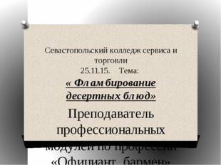 Севастопольский колледж сервиса и торговли 25.11.15. Тема: « Фламбирование де