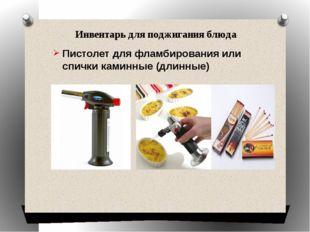 Инвентарь для поджигания блюда Пистолет для фламбирования или спички каминные