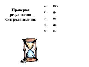 1. Нет. 2.Да 3. Нет 4.Да 5. Нет  Проверка результатов контрол
