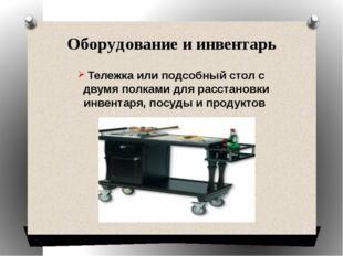 Оборудование и инвентарь Тележка или подсобный стол с двумя полками для расст