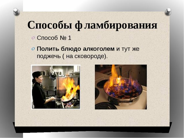 Способы фламбирования Способ № 1 Полить блюдо алкоголем и тут же поджечь ( на...