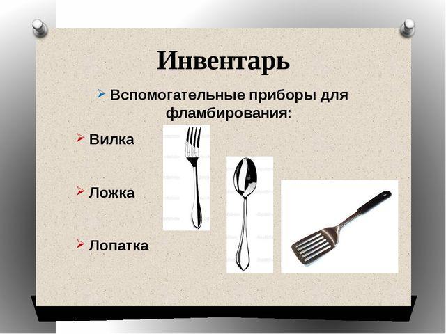 Инвентарь Вспомогательные приборы для фламбирования: Вилка Ложка Лопатка