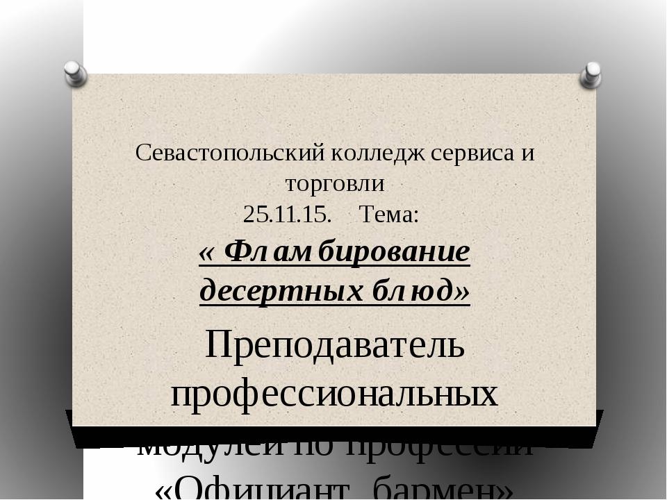 Севастопольский колледж сервиса и торговли 25.11.15. Тема: « Фламбирование де...