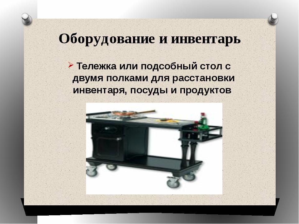 Оборудование и инвентарь Тележка или подсобный стол с двумя полками для расст...